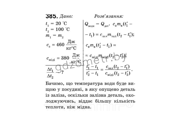 Клас сиротюк завдання фізиці по тестові 8 гдз