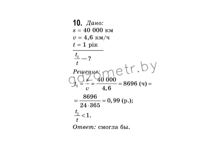 Гдз 10 Клас Фізика Генденштейн
