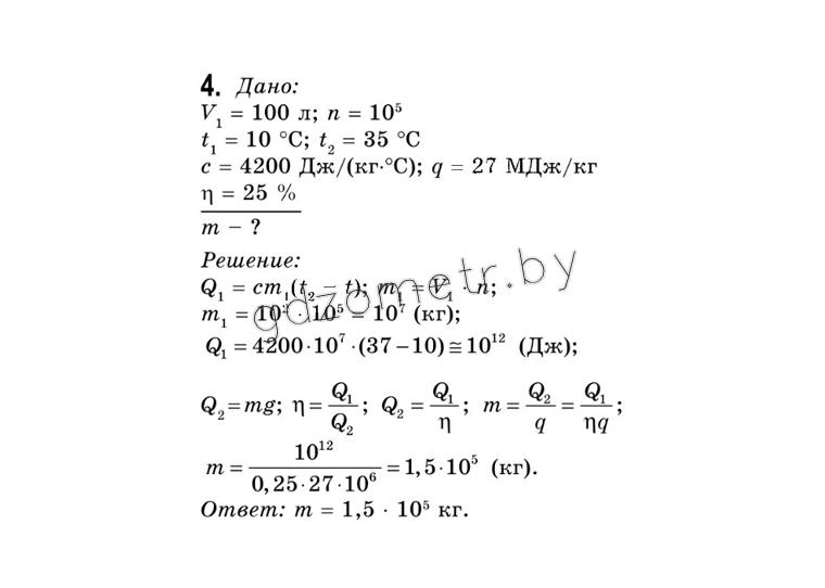 4 фізика гдз