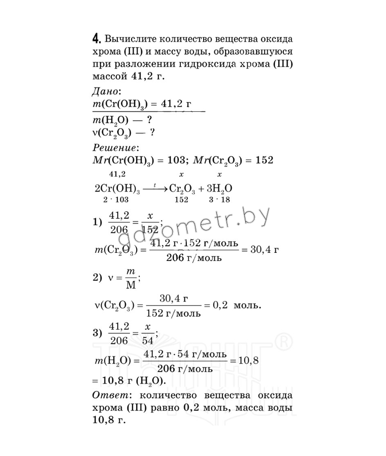 Гдз хімія 2019 8 клас ярошенко гдз