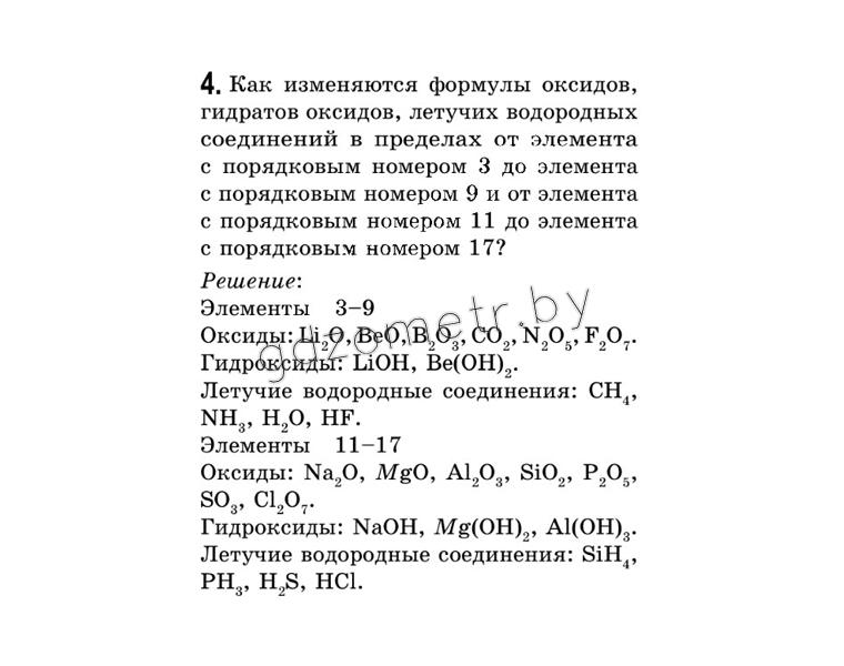 Хімії 8 ярошенко гдз з