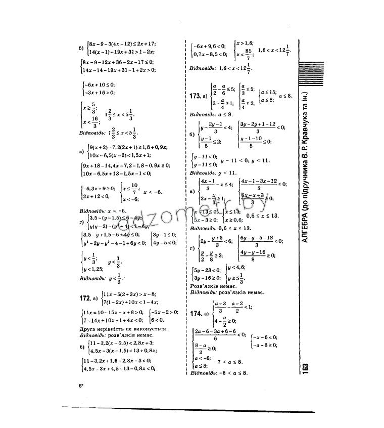Решебник для 9 класса по алгебре вкравчук мпидручная