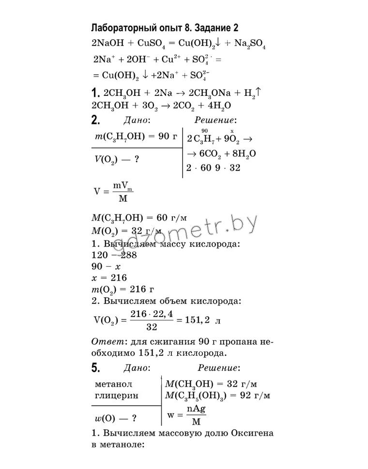 гдз з хімії 9 ярошенко